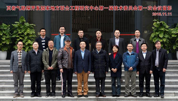 [s]11月11日国地工程中心第一届第一次会议(PS终稿) - 副本.jpg